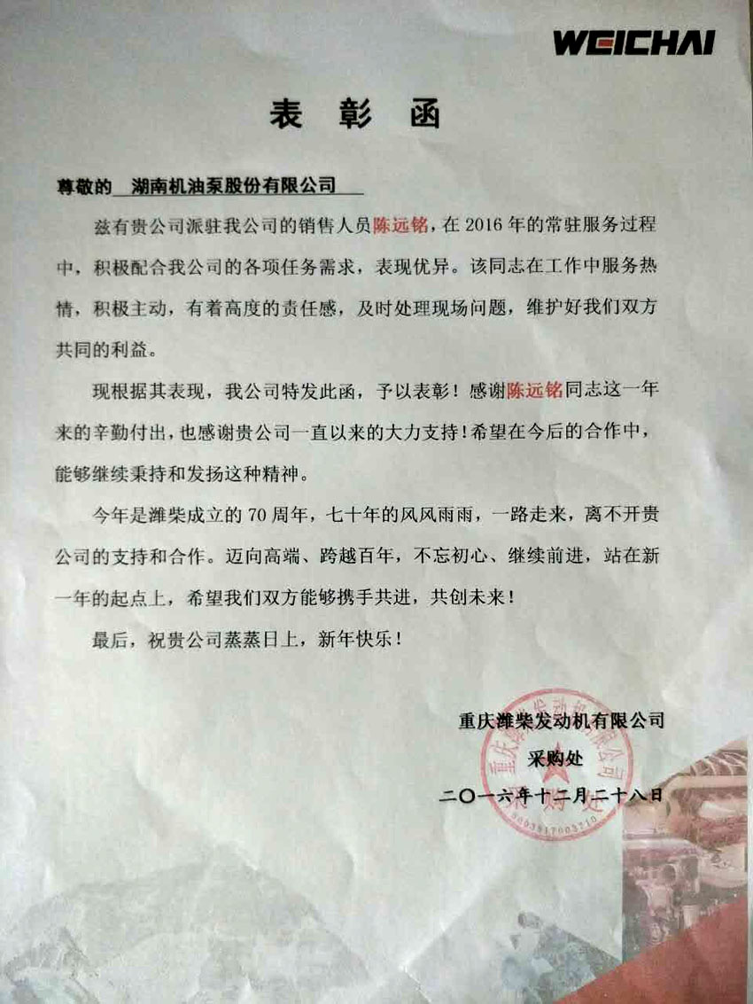 the letter for Weichai Holding Group Co., Ltd. to the sales staff of our company for